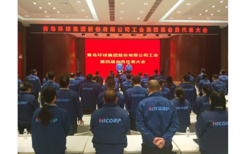 Labor Union of Qingdao Hicorp Group Held the Fourth Session of Committee Successfully
